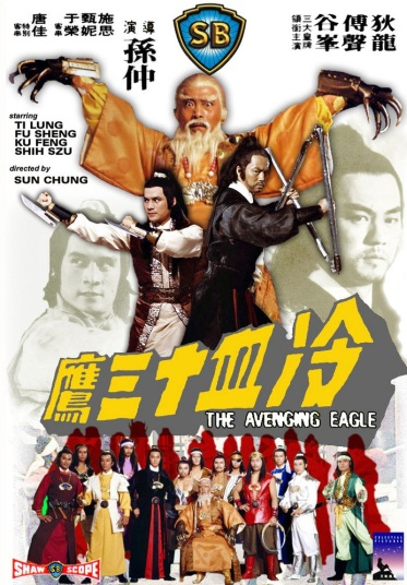 avenging_eagle_shaw_brothers